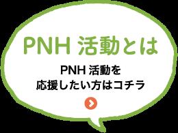 PNH活動とは PNH活動を応援したい方は