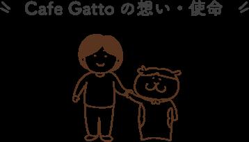 Cafe Gattoの想い・使命