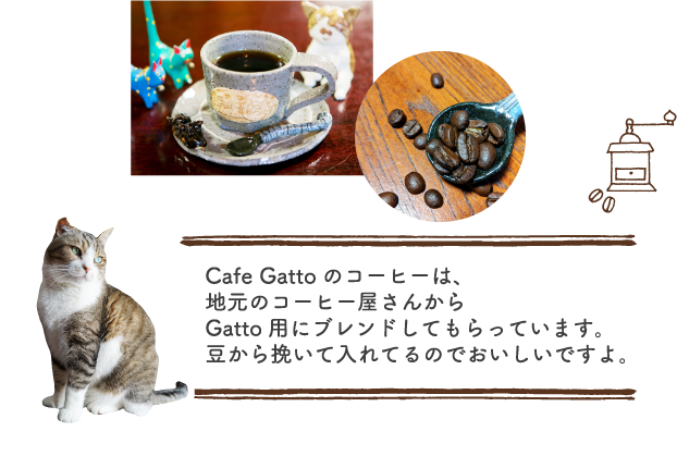Cafe Gattoのコーヒーは、地元のコーヒー屋さんからGatto用にブレンドしてもらっています。豆から挽いて入れてるのでおいしいですよ。